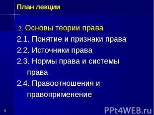 * План лекции 2. Основы теории права 2.1. Понятие и признаки права 2.2. Источник