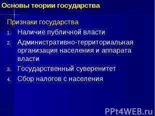 Признаки государства Наличие публичной власти Административно-территориальная ор