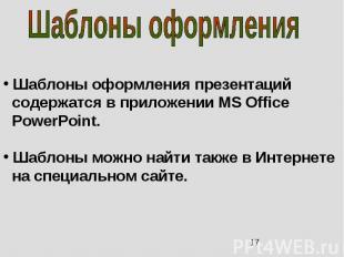 Шаблоны оформления презентаций содержатся в приложении MS Office PowerPoint. Шаб