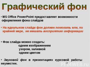 MS Office PowerPoint предоставляет возможности оформления фона слайдов На идеаль