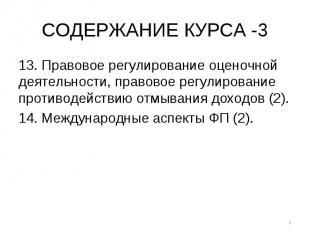 СОДЕРЖАНИЕ КУРСА -3 13. Правовое регулирование оценочной деятельности, правовое