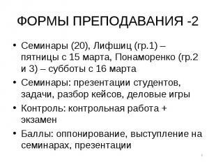 ФОРМЫ ПРЕПОДАВАНИЯ -2 Семинары (20), Лифшиц (гр.1) – пятницы с 15 марта, Понамор
