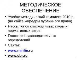 МЕТОДИЧЕСКОЕ ОБЕСПЕЧЕНИЕ Учебно-методический комплекс 2010 г. (на сайте кафедры