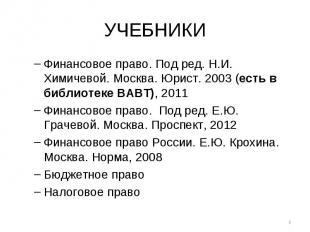 УЧЕБНИКИ Финансовое право. Под ред. Н.И. Химичевой. Москва. Юрист. 2003 (есть в