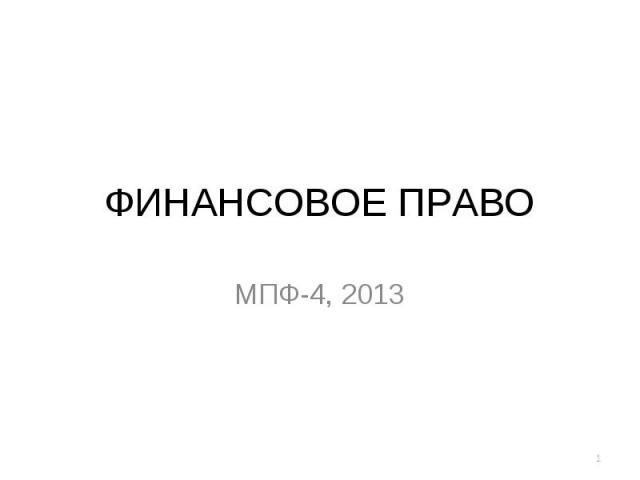 ФИНАНСОВОЕ ПРАВО МПФ-4, 2013 *