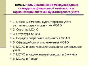 Тема 1. Роль и назначение международных стандартов финансовой отчётности в гармо