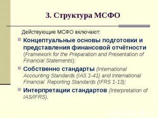 3. Структура МСФО Действующие МСФО включают: Концептуальные основы подготовки и