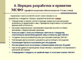 4. Порядок разработки и принятия МСФО (шрифтом выделены обязательные по Уставу э