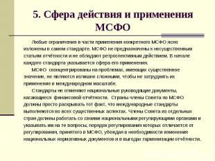 5. Сфера действия и применения МСФО Любые ограничения в части применения конкрет