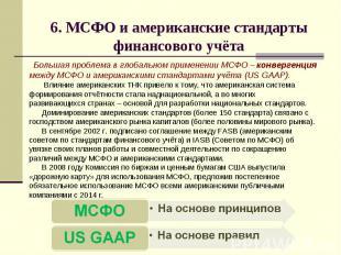 6. МСФО и американские стандарты финансового учёта Большая проблема в глобальном