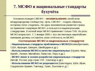 7. МСФО и национальные стандарты бухучёта Основная позиция СМСФО – ненавязывание