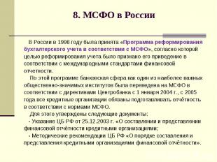 8. МСФО в России В России в 1998 году была принята «Программа реформирования бух