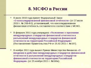 8. МСФО в России В июле 2010 года принят Федеральный Закон «О консолидированной