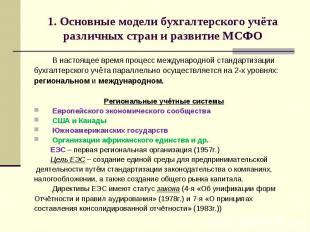 1. Основные модели бухгалтерского учёта различных стран и развитие МСФО В настоя