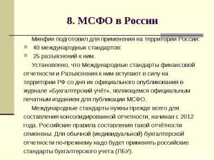 8. МСФО в России Минфин подготовил для применения на территории России: 40 между