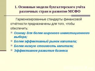 1. Основные модели бухгалтерского учёта различных стран и развитие МСФО Гармониз
