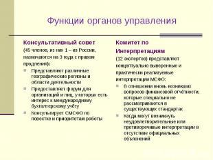Консультативный совет (45 членов, из них 1 – из России, назначаются на 3 года с