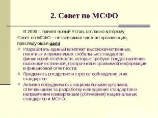 2. Совет по МСФО В 2000 г. принят новый Устав, согласно которому Совет по МСФО –