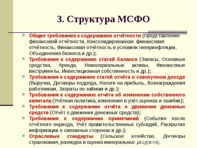 3. Структура МСФО Общие требования к содержанию отчётности (Представление финансовой отчётности, Консолидированная финансовая отчётность, Финансовая отчётность в условиях гиперинфляции, Объединения бизнеса и др.); Требования к содержанию статей бала…