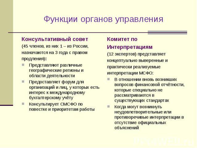Консультативный совет (45 членов, из них 1 – из России, назначаются на 3 года с правом продления): Представляют различные географические регионы и области деятельности Предоставляет форум для организаций и лиц, у которых есть интерес к международном…
