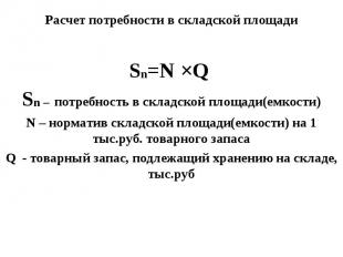 Расчет потребности в складской площади Sn=N ЧQ Sn – потребность в складской площ