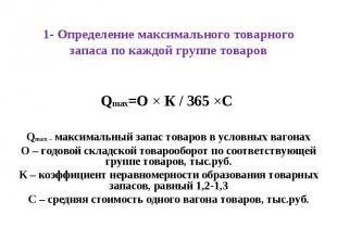 1- Определение максимального товарного запаса по каждой группе товаров Qmax=О Ч