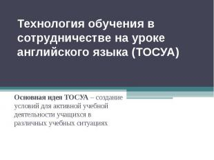 Технология обучения в сотрудничестве на уроке английского языка (ТОСУА) Основная