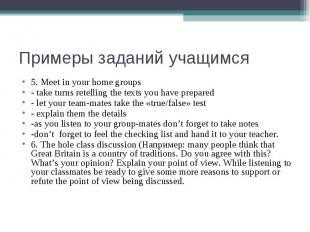 Примеры заданий учащимся 5. Meet in your home groups - take turns retelling the