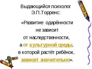 «Развитие одарённости«Развитие одарённости не зависит от наследственности, а от