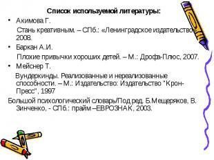 Список используемой литературы:Список используемой литературы:Акимова Г. Стань к