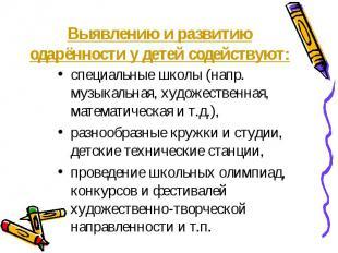 специальные школы (напр. музыкальная, художественная, математическая и т.д.), сп