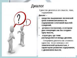 Диалог Единство диалога в его смысле, теме, содержании. Диалог – средство выраже