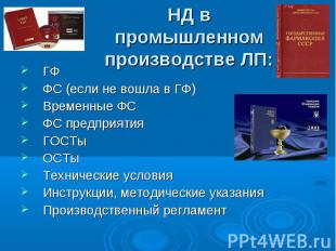 НД в промышленном производстве ЛП: ГФ ФС (если не вошла в ГФ) Временные ФС ФС пр