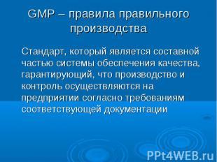 GMP – правила правильного производства Стандарт, который является составной част