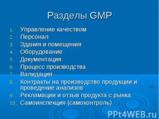 Разделы GMP Управление качеством Персонал Здания и помещения Оборудование Докуме