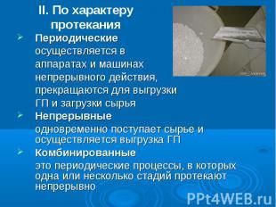 II. По характеру протекания Периодические осуществляется в аппаратах и машинах н