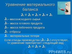 Уравнение материального баланса J1 = J2 + J3 + J4 + J5 J1 – масса исходного сырь