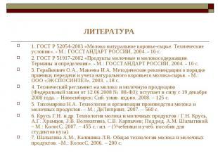 ЛИТЕРАТУРА 1. ГОСТ Р 52054-2003 «Молоко натуральное коровье-сырье. Технические у