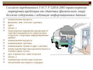 Согласно требованиям ГОСТ Р 52054-2003 транспортная маркировка продукции от сдат