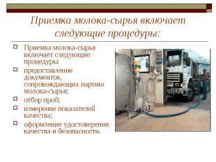Приемка молока-сырья включает следующие процедуры: Приемка молока-сырья включает