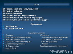 План. 1.Реформы местного самоуправления. 2.Судебная реформа. 3.Военные реформы.