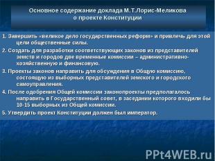 Основное содержание доклада М.Т.Лорис-Меликова о проекте Конституции 1. Завершит