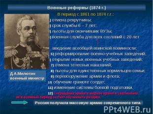 Д.А.Милютин военный министр Россия получила массовую армию современного типа. Во