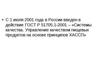С 1 июля 2001 года в России введен в действие ГОСТ Р 51705.1-2001 – «Системы кач