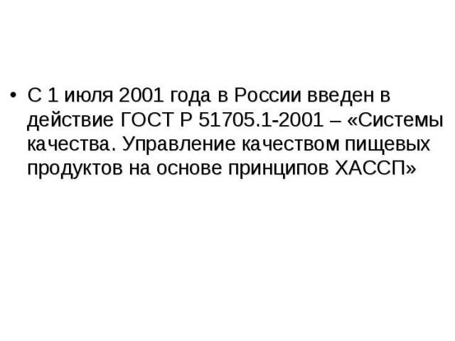 С 1 июля 2001 года в России введен в действие ГОСТ Р 51705.1-2001 – «Системы качества. Управление качеством пищевых продуктов на основе принципов ХАССП»