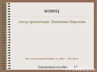 конец Автор презентации Валентина Миронова Вы скачали презентацию на сайте – vik