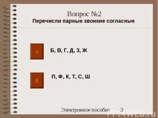 А Б Б, В, Г, Д, 3, Ж П, Ф, К, Т, С, Ш Вопрос №2 Перечисли парные звонкие согласн