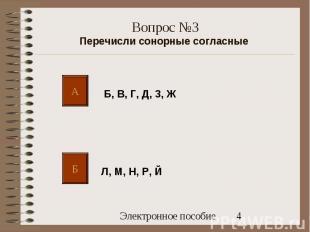 А Б Б, В, Г, Д, 3, Ж Л, М, Н, Р, Й Вопрос №3 Перечисли сонорные согласные