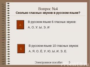 А Б В русском языке 6 гласных звуков: А, О, У, Ы, Э, И В русском языке 10 гласны
