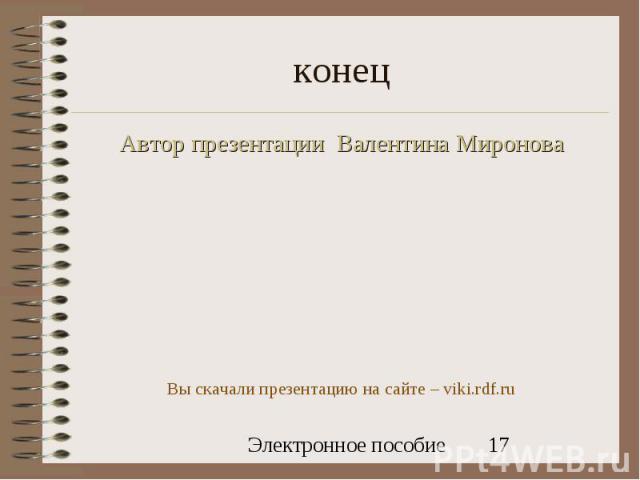 конец Автор презентации Валентина Миронова Вы скачали презентацию на сайте – viki.rdf.ru